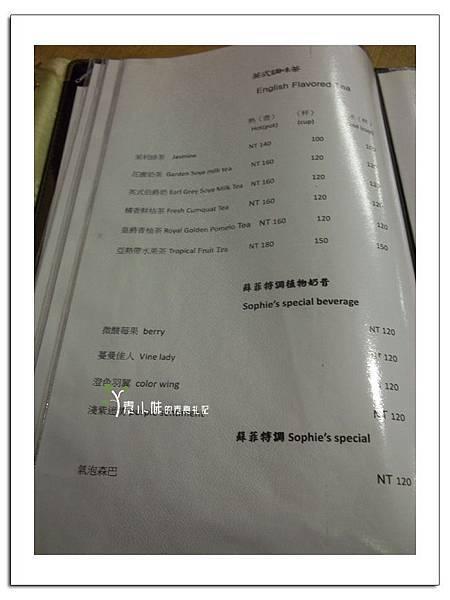 菜單8 蘇菲的花園 台北素食蔬食食記.jpg