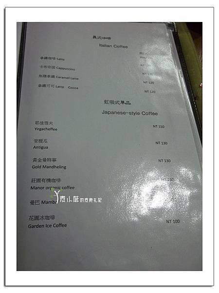 菜單9 蘇菲的花園 台北素食蔬食食記.jpg