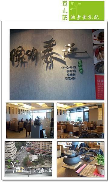 外觀裝潢 陽明春天 台北素食蔬食食記拷貝.jpg