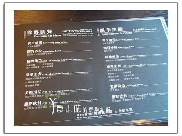 菜單1 陽明春天 台北素食蔬食食記.jpg