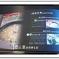 菜單2 陽明春天 台北素食蔬食食記.jpg