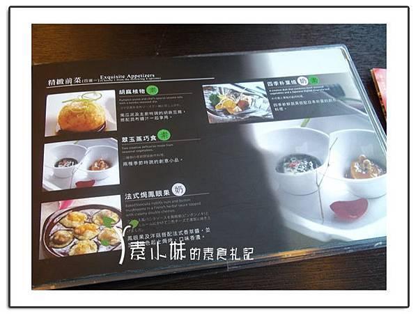 菜單3 陽明春天 台北素食蔬食食記.jpg