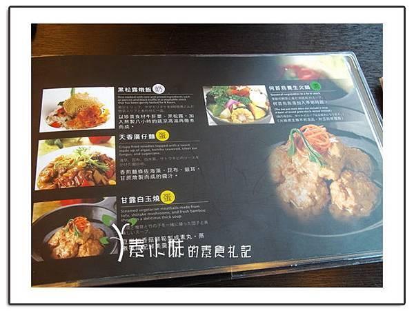 菜單6 陽明春天 台北素食蔬食食記.jpg