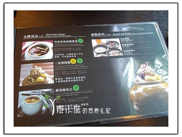 菜單5 陽明春天 台北素食蔬食食記.jpg