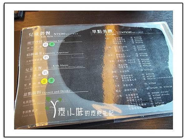 菜單8 陽明春天 台北素食蔬食食記.jpg