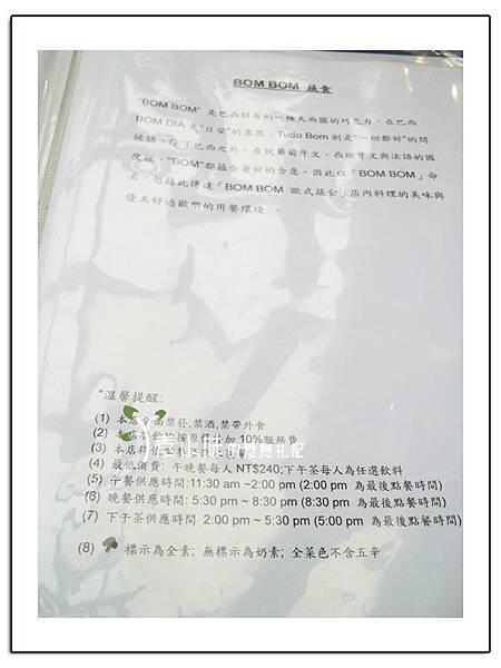 菜單1高BOM BOM歐式蔬食   台北素食蔬食食記.jpg