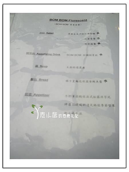 菜單2 BOM BOM歐式蔬食   台北素食蔬食食記.jpg