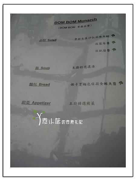 菜單4 BOM BOM歐式蔬食   台北素食蔬食食記.jpg