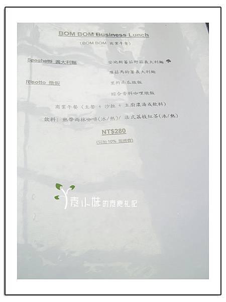 菜單7 BOM BOM歐式蔬食   台北素食蔬食食記.jpg