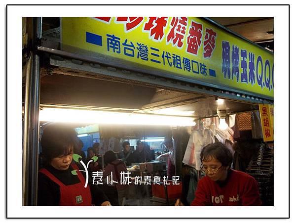 烤玉米 珍珠燒番麥 饒合夜市 台北素食蔬食食記.jpg