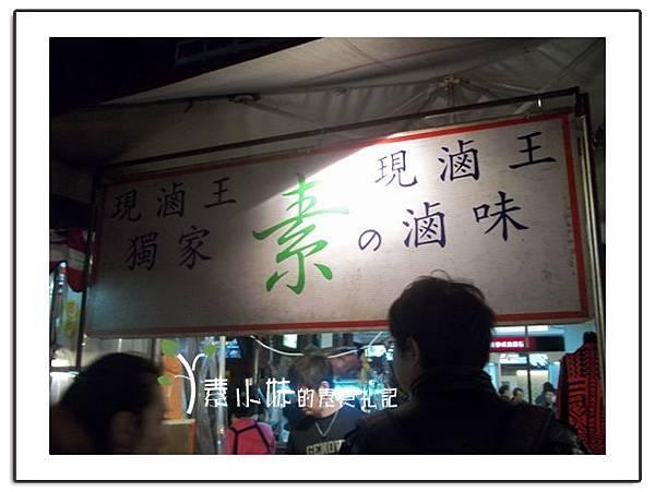 現滷王 素的滷味 饒合夜市 台北素食蔬食食記.jpg