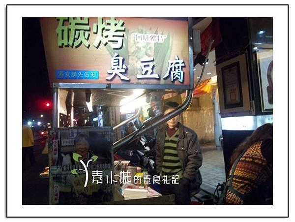 碳烤臭豆腐 饒合夜市 台北素食蔬食食記.jpg