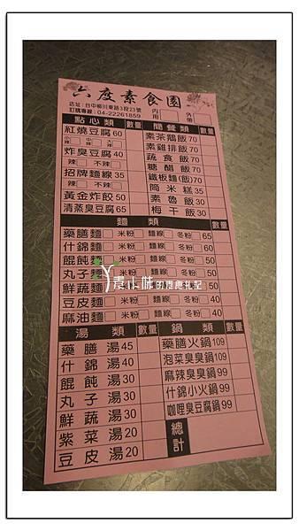 菜單 六度素食園 台中素食蔬食食記.jpg