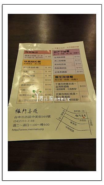 菜單 梅門客棧(梅門食棧) 台中素食蔬食食記 .jpg
