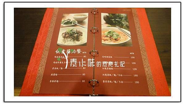 菜單3 梅門客棧(梅門食棧) 台中素食蔬食食記 .jpg