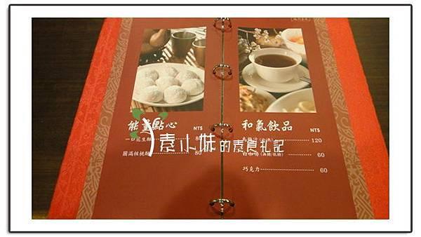 菜單5 梅門客棧(梅門食棧) 台中素食蔬食食記 .jpg