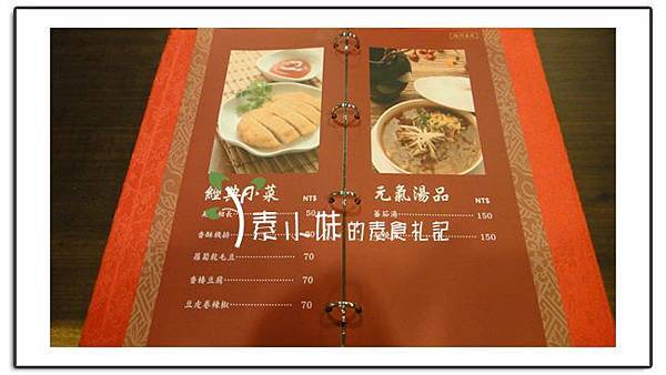 菜單4 梅門客棧(梅門食棧) 台中素食蔬食食記 .jpg