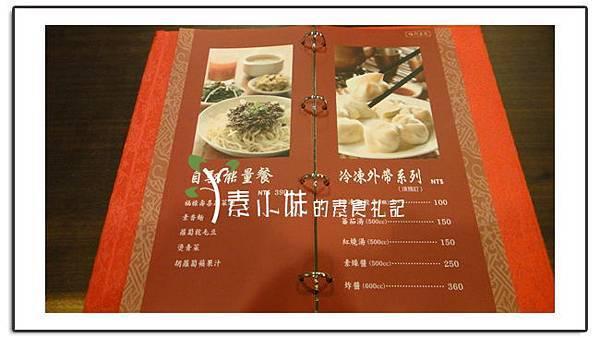 菜單6 梅門客棧(梅門食棧) 台中素食蔬食食記 .jpg