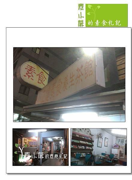 正健素食養生茶館 外觀裝潢 台中素食蔬食食記拷貝.jpg