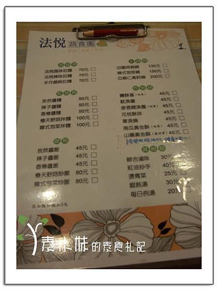菜單 法悅蔬食館 台中素食蔬食食記拷貝.jpg