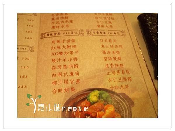 素食菜單 嘉麟樓精緻飲茶 台中素食蔬食食記.jpg