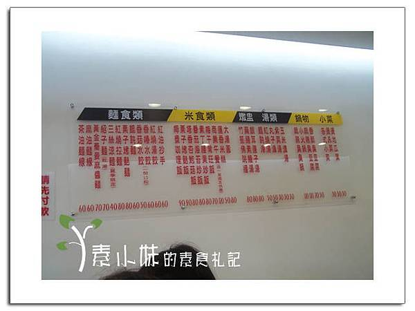 菜單與價錢 法云生活素食館 台中素食蔬食食記拷貝.jpg
