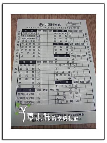 菜單 小西門素食 台中素食蔬食食記拷貝.jpg