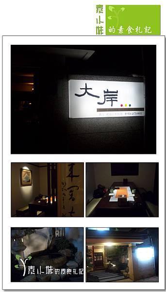 大岸養生蔬食日本料理 外觀裝潢 台中素食蔬食食記拷貝