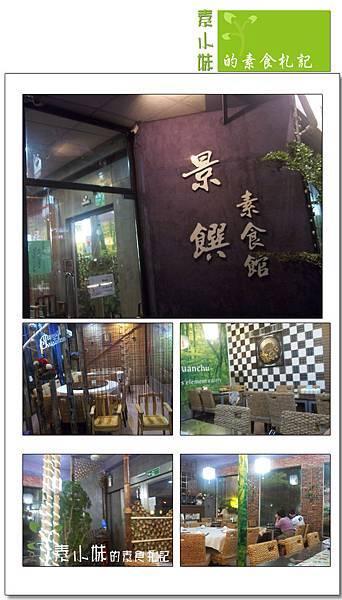 景饌蔬食響宴 (景饌人文素食館 ) 外觀裝潢 台中素食蔬食食記拷貝