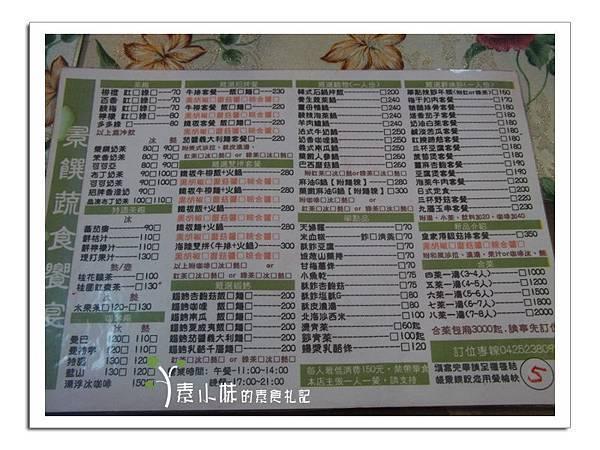 菜單 沙拉 景饌蔬食響宴 (景饌人文素食館 )  台中素食蔬食食記