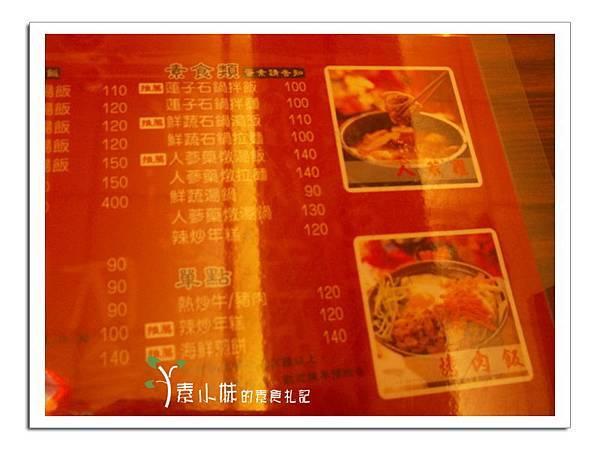 素食菜單與價位  石全石美  台中素食蔬食食記