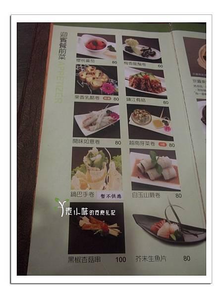 菜單1 棗子樹 高雄港式飲茶素食蔬食食記