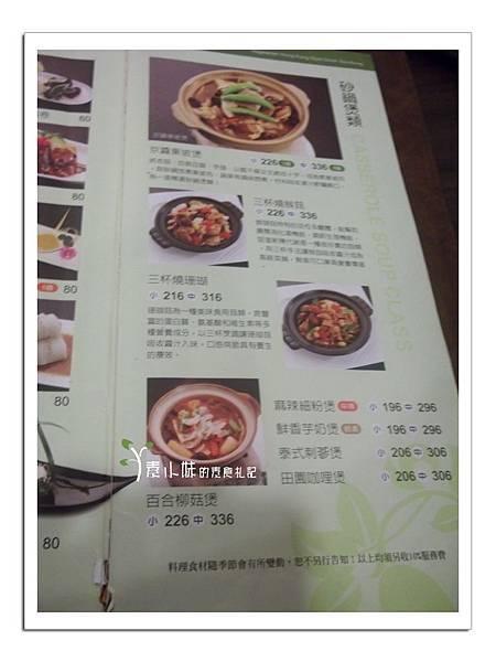 菜單2 棗子樹 高雄港式飲茶素食蔬食食記