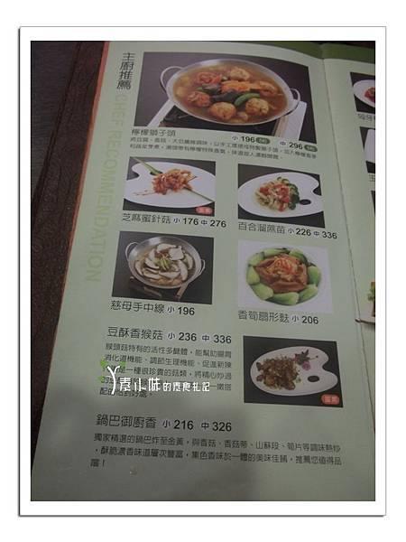 菜單3 棗子樹 高雄港式飲茶素食蔬食食記