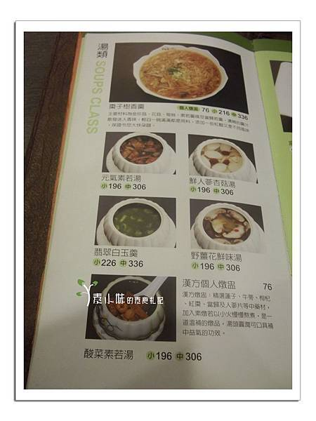 菜單5 棗子樹 高雄港式飲茶素食蔬食食記