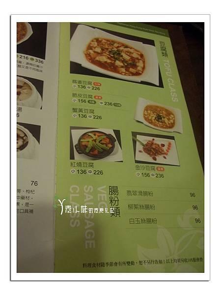 菜單6 棗子樹 高雄港式飲茶素食蔬食食記