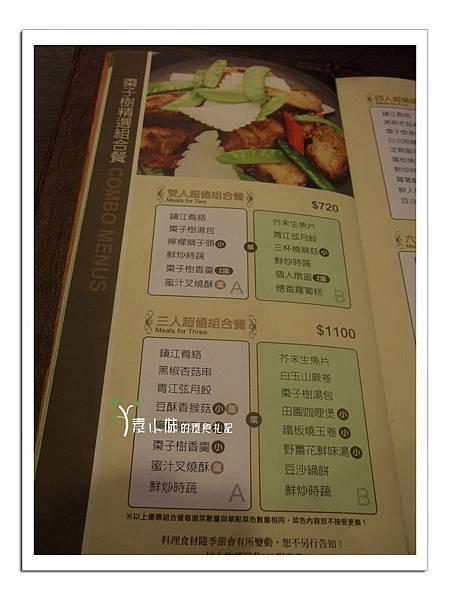 菜單9 棗子樹 高雄港式飲茶素食蔬食食記
