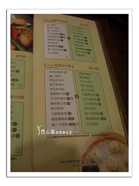 菜單10 棗子樹 高雄港式飲茶素食蔬食食記