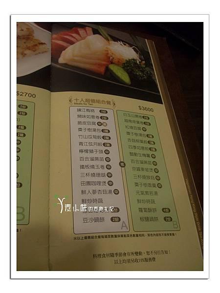 菜單12 棗子樹 高雄港式飲茶素食蔬食食記