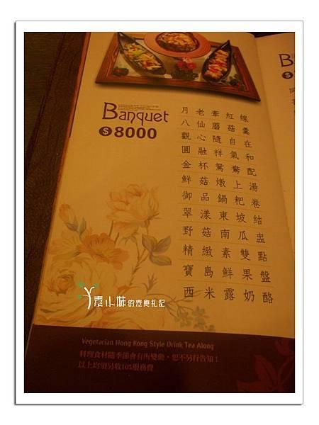 菜單15 棗子樹 高雄港式飲茶素食蔬食食記