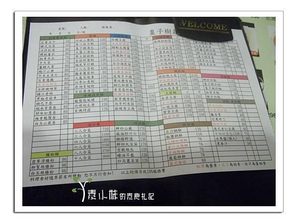 菜單 棗子樹 高雄港式飲茶素食蔬食食記