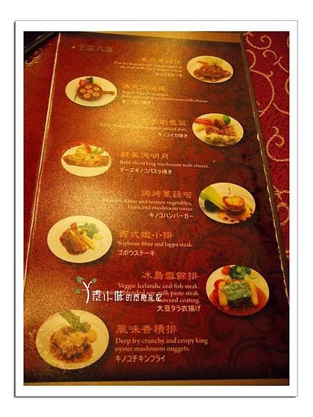 菜單1 全省素食 高雄素食蔬食食記