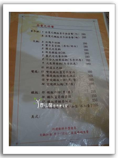 菜單1 亞曼尼蔬食咖啡館 台中豐原素食蔬食食記