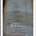 菜單2 亞曼尼蔬食咖啡館 台中豐原素食蔬食食記