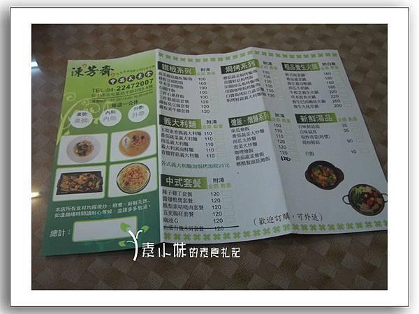 菜單 涑芳齋 中西式素食 台中素食蔬食食記
