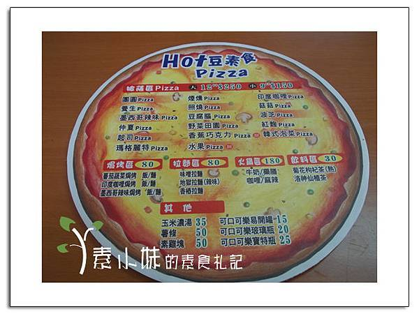 菜單  hot豆素食pizza 嘉義市素食蔬食食記 拷貝