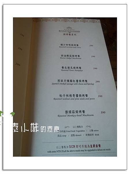 菜單10 禪&食時尚異國蔬食料理餐廳  襌與食時尚異國蔬食料理餐廳 台南市安南區素食蔬食食記 拷貝