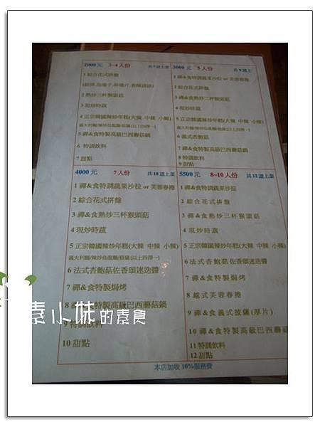 菜單6 禪&食時尚異國蔬食料理餐廳  襌與食時尚異國蔬食料理餐廳 台南市安南區素食蔬食食記 拷貝
