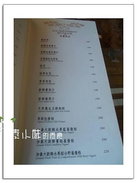 菜單16 禪&食時尚異國蔬食料理餐廳  襌與食時尚異國蔬食料理餐廳 台南市安南區素食蔬食食記 拷貝
