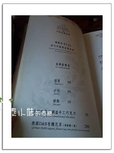 菜單13  禪&食時尚異國蔬食料理餐廳  襌與食時尚異國蔬食料理餐廳 台南市安南區素食蔬食食記 拷貝